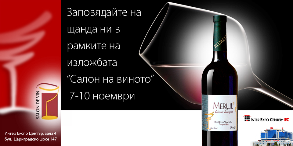 Rumelia_SalonDeVin_1 copy