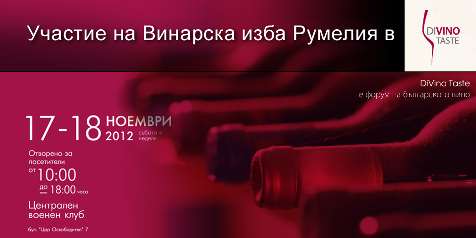 Участие на Винарска изба Румелия в DiVino Taste