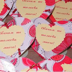 Валентинки за Свети Валентин