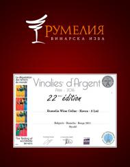 Медал за Румелия Сира Резерва