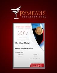 Награда за Румелия Мерло 2010, винарска изба Румелия в Панагюрище